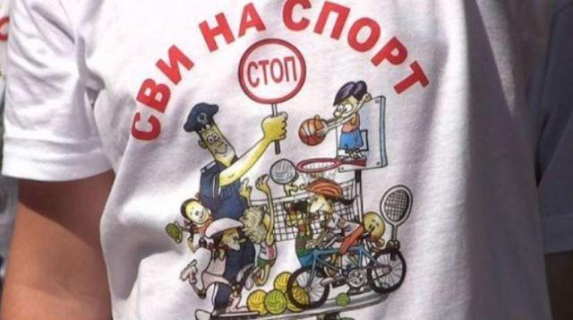 """""""Stop! Svi na sport""""  akcija koju organizuje PU Niš"""