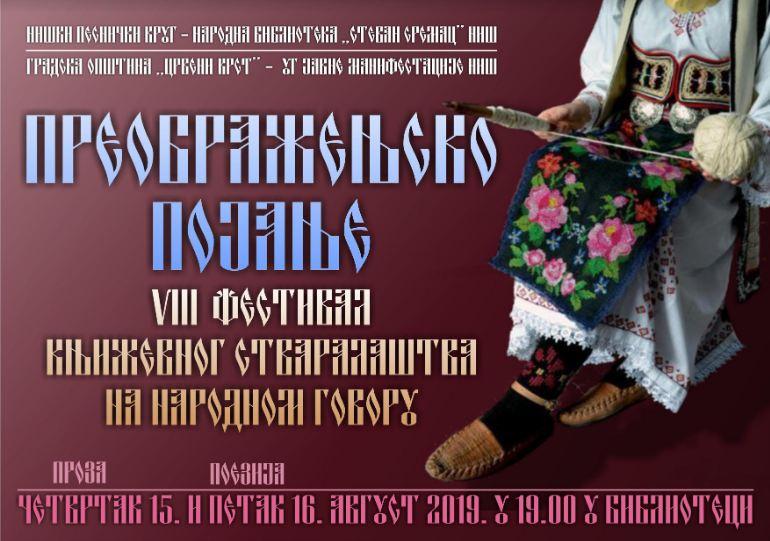 """Festival dijalekatske poezije i proze, """"Preobraženjsko pojanje"""""""