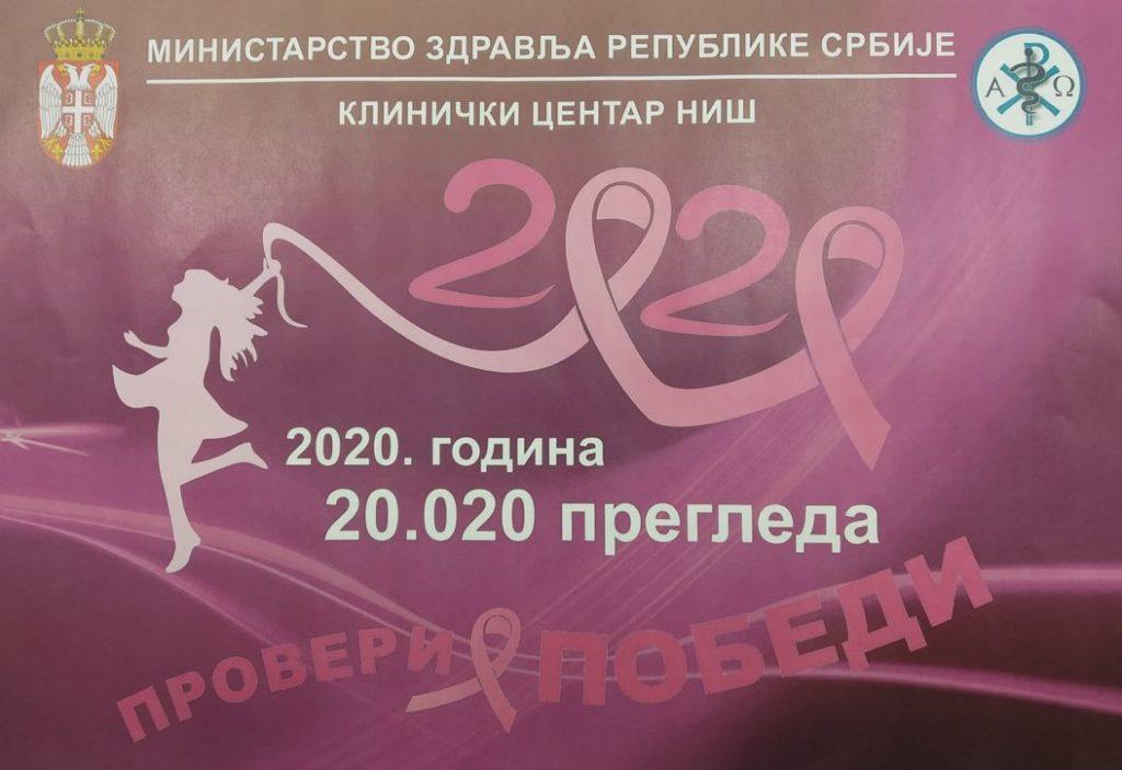 Mobilni mamograf u Nišu; Foto: Novinari Online
